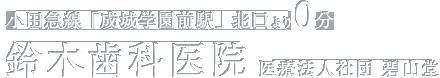 医療法人社団碧山堂鈴木歯科医院